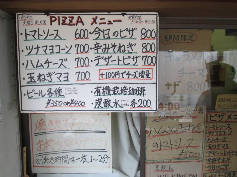 石釜焼きピザ 金太郎 深谷市農林公園