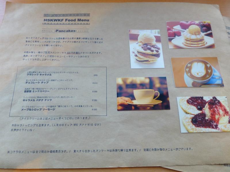熊谷 ホシカワカフェ