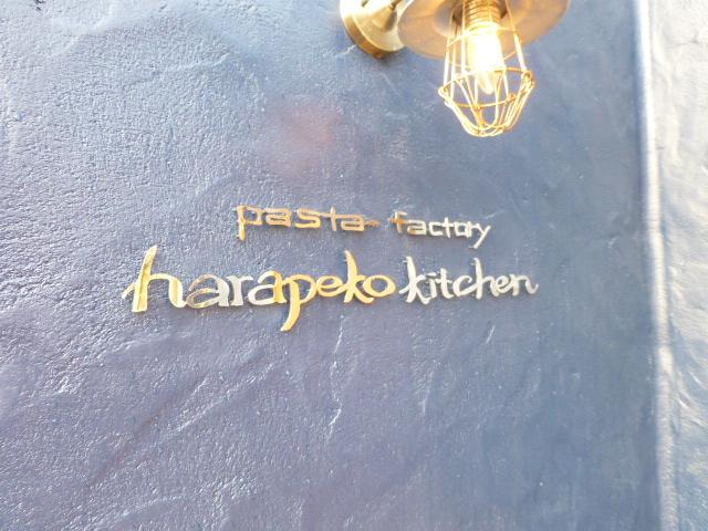 深谷 カフェ ハラペコキッチン