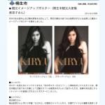 篠原涼子がノーギャラ出演の桐生市ポスターが大人気らしい件