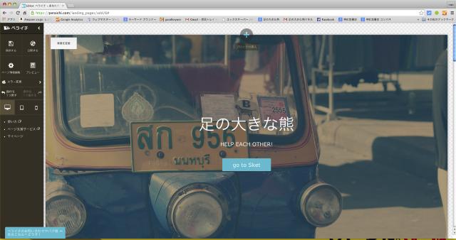 スクリーンショット(2015-07-09 13.49.37)