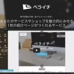 【制作事例】ペライチは無料で簡単にホームページやランディングページが作れる便利サービス