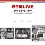 無料で使えるネットショップ「BASE(ベイス)」を使ったチケット販売ページ