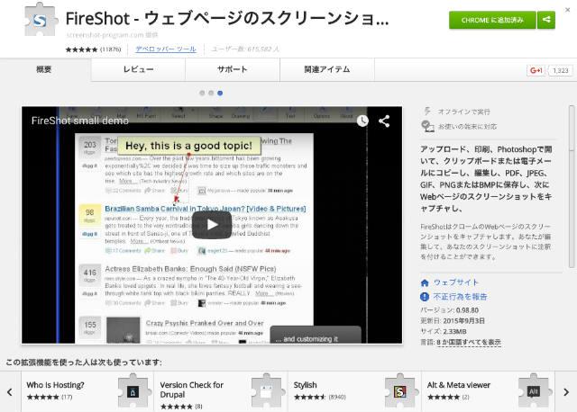 スクリーンショット 2015-11-16 16.46.37