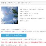 難病のピアニスト・加藤旭くんのアルバム「光のこうしん」が大注目な件【スーパーJチャンネル】