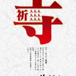 【桐生市】日限地蔵尊 観音院の初詣ポスターとチラシが絶賛配布中