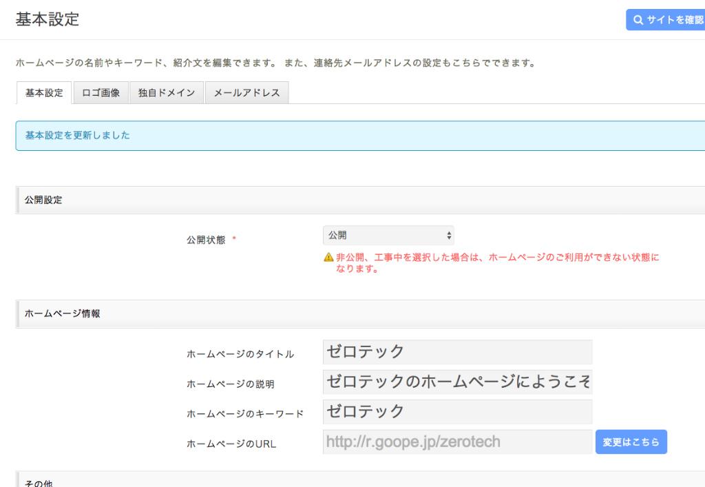スクリーンショット 2017-02-15 11.52.04