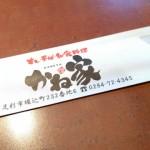 足利の和食「かね家」でランチ。その場で作るできたて豆腐とでっかいソースカツ丼
