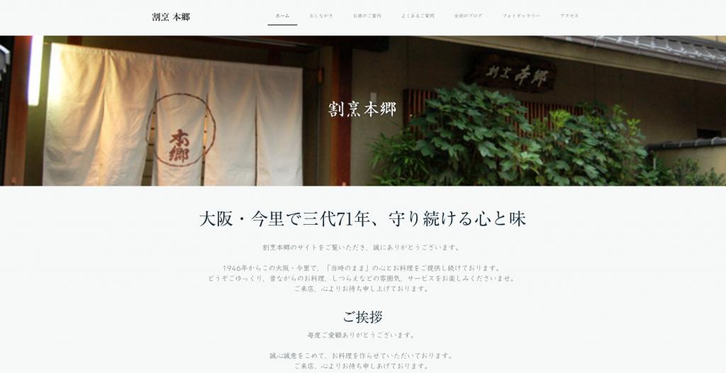 jimdoホームページ作成事例:和食店