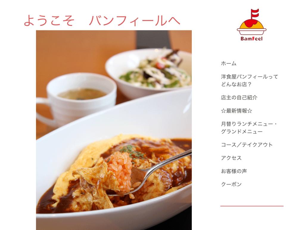 Jimdoで作ったホームページ「洋食屋バンフィール」