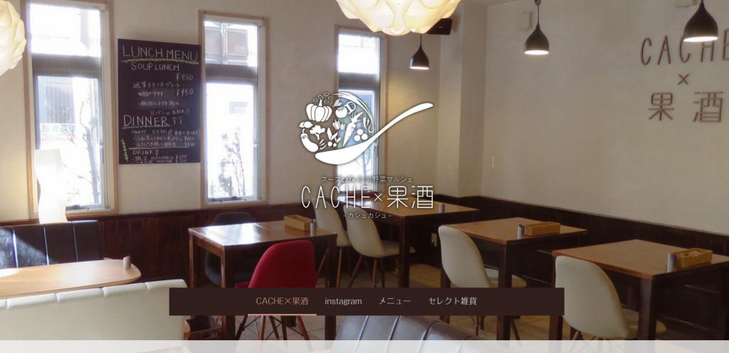 Jimdoで作ったホームページ「スープカフェ・マルシェ カシュカシュ」