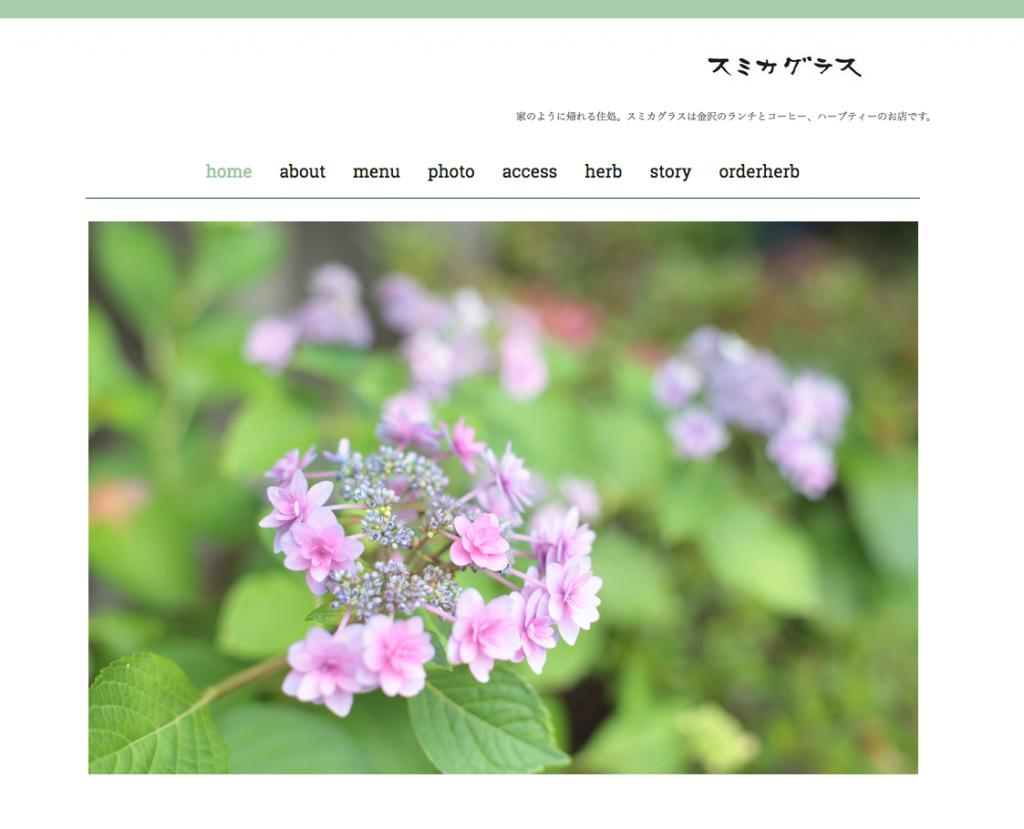 スミカグラスJimdoホームページ