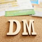 効果的で安いDM(ダイレクトメール)の作り方・送り方