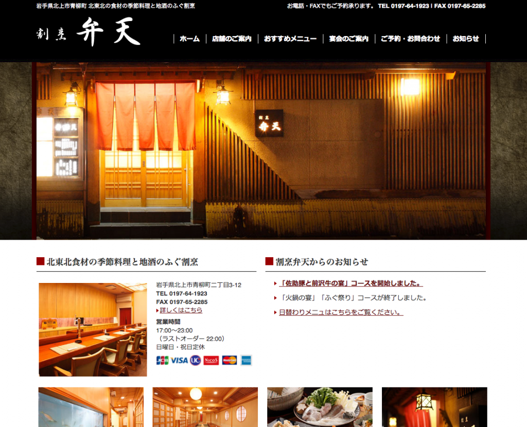 jimdoホームページ制作事例:和食、割烹