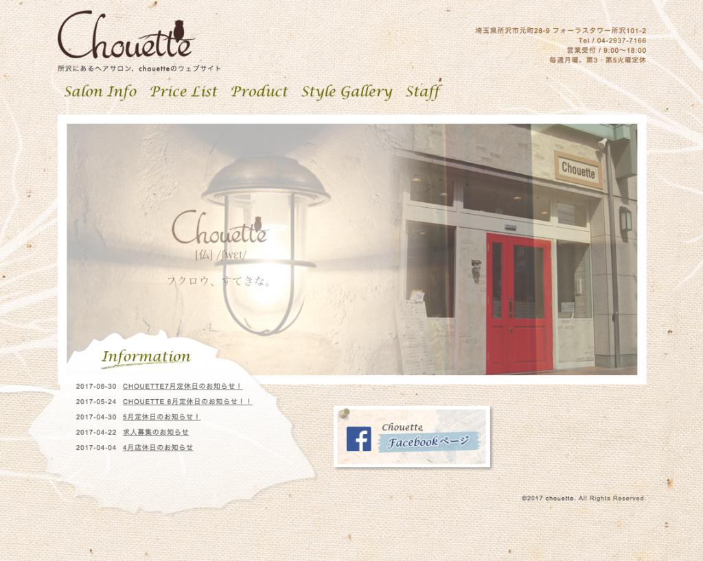 グーペで作った美容室サロンのホームページ2
