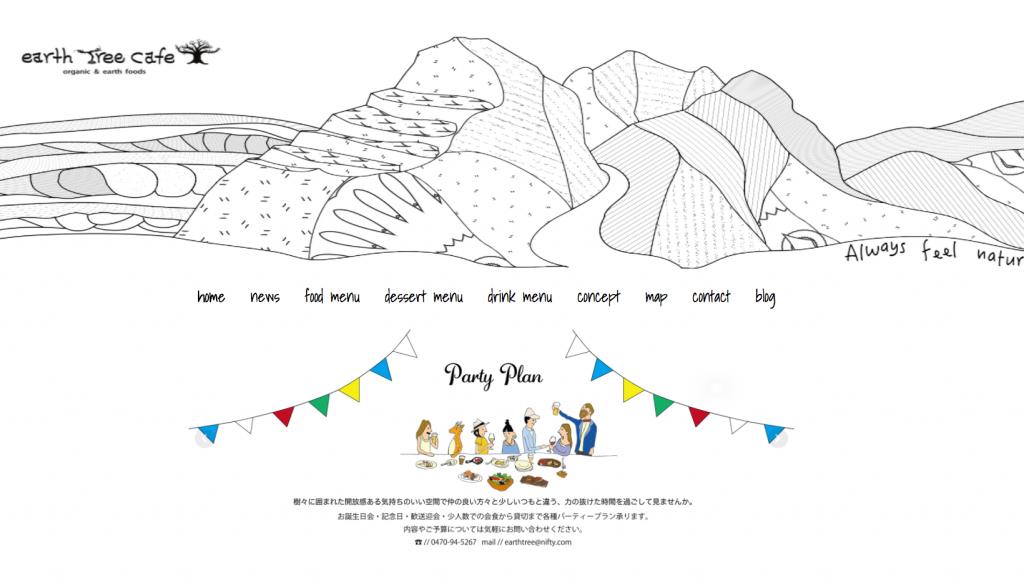 Jimdoで作ったホームページ「earth tree cafe」
