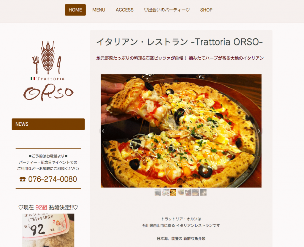 Jimdoで作ったホームページ「トラットリア・オルソ」
