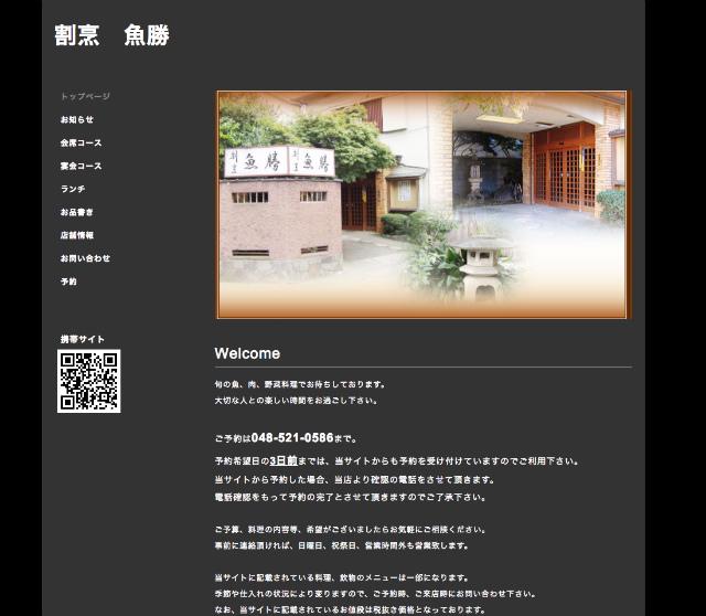 割烹 魚勝グーペで作ったホームページ