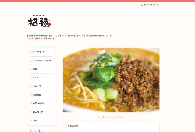 グーペで作った中華料理のホームページ