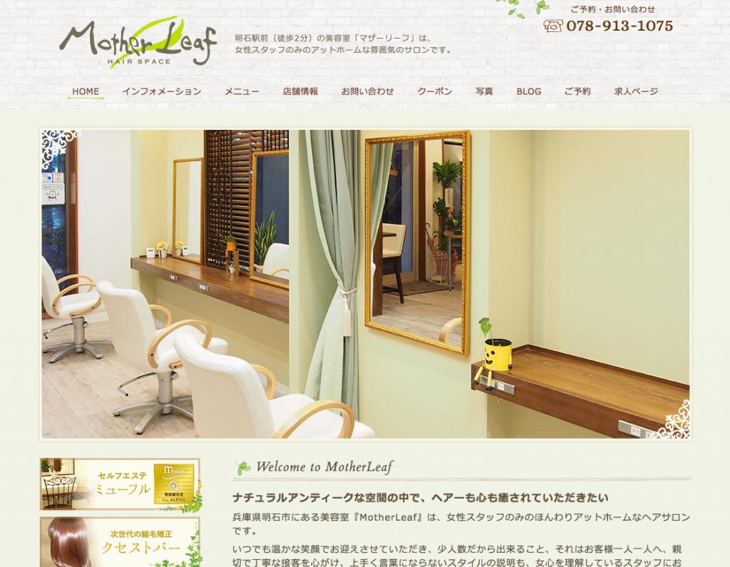 グーペで作った美容室サロンのホームページ