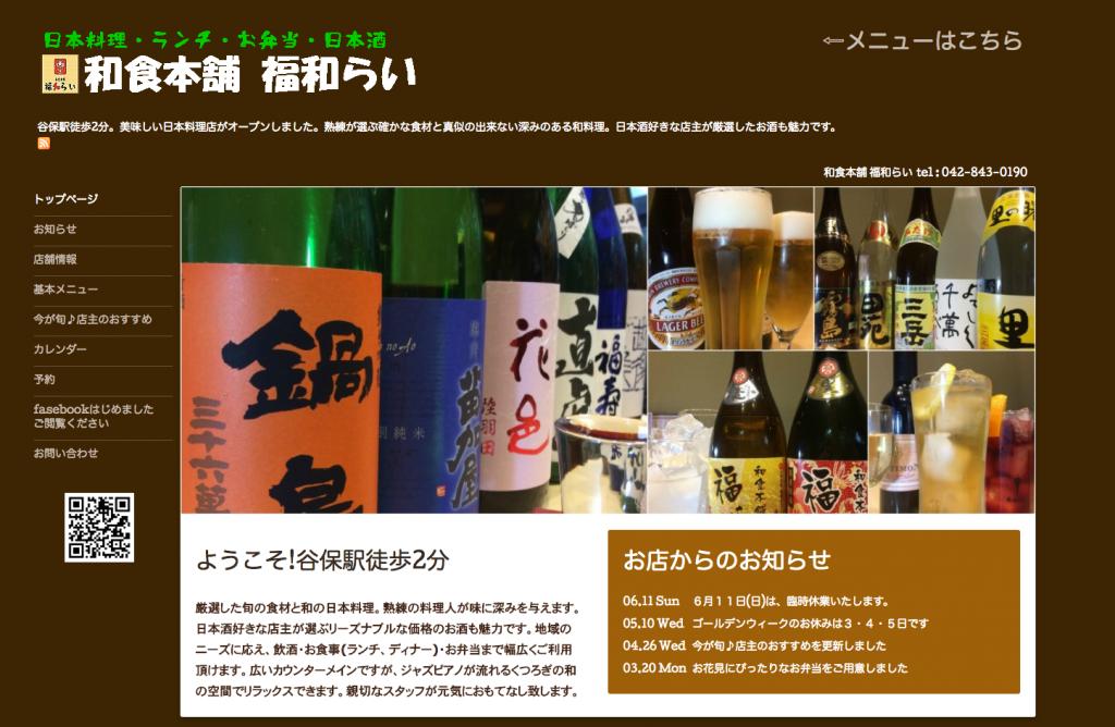 グーペで作った飲食店のホームページ:和食本舗 福和らい