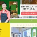 グーペで作った飲食店のホームページ作成事例。無料の予約システムがおすすめ。