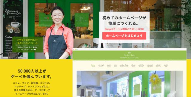 グーペで作った飲食店のホームページ作成事例。無料の予約システム(フォーム)がおすすめ。