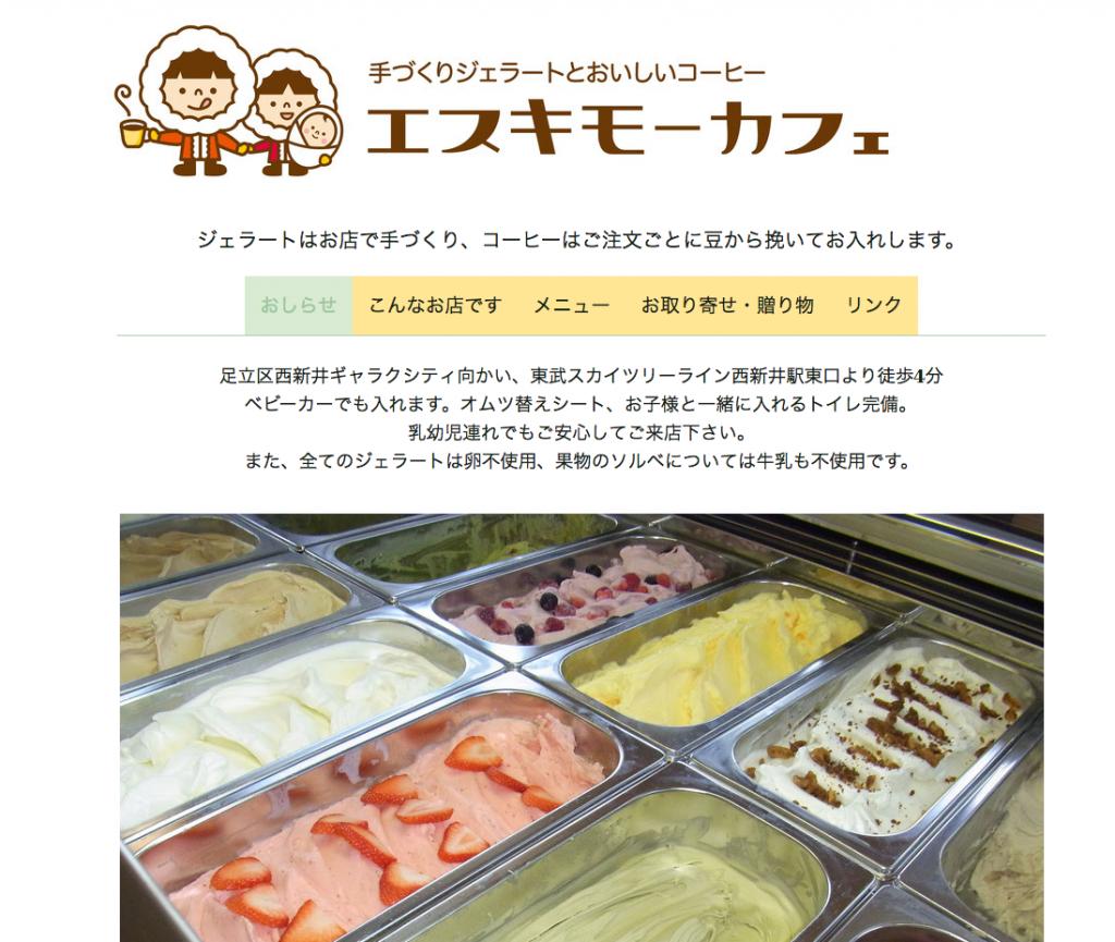 Jimdoで作ったホームページ「エスキモーカフェ」