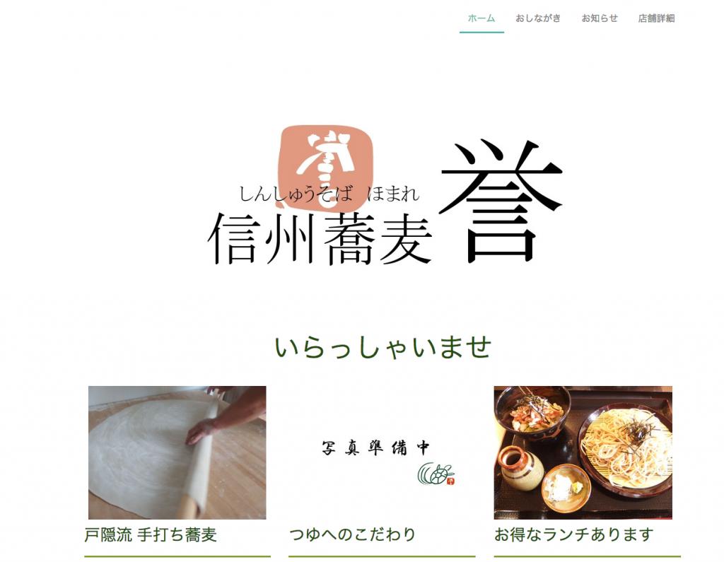 Jimdoで作ったホームページ「信州蕎麦 誉」