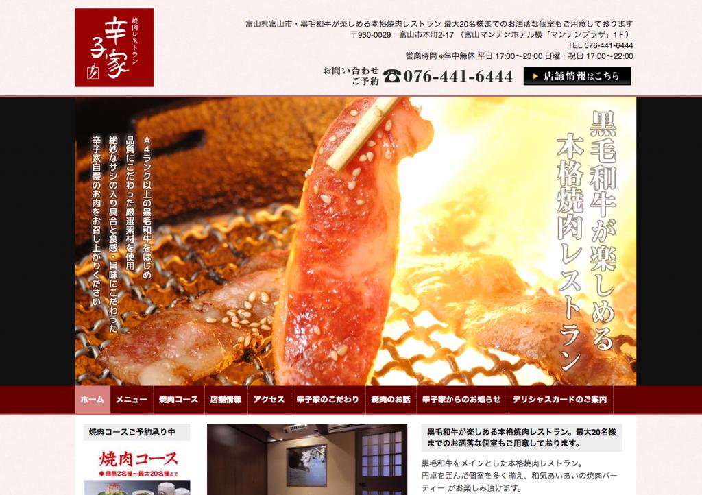 Jimdoで作ったホームページ「辛子家」