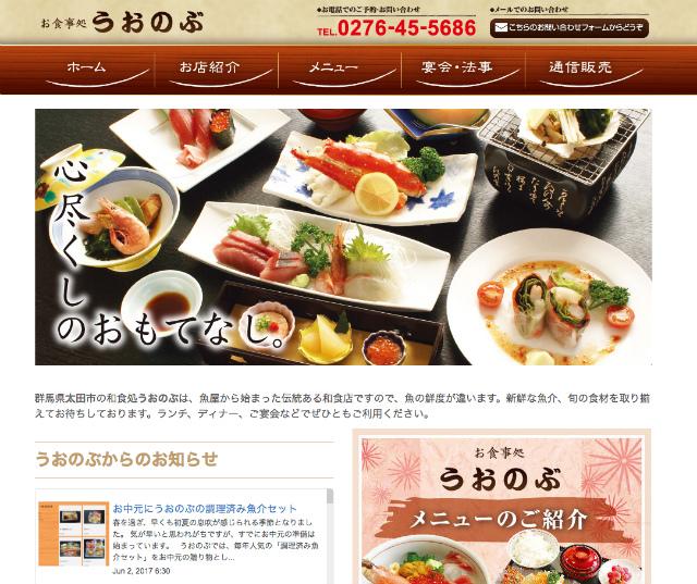 太田市の和食「うおのぶ」のjimdoホームページ