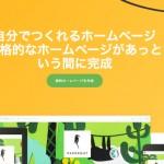 Jimdo(ジンドゥー)で作ったホームページ作成事例・飲食店編【和食・洋食・カフェ・イタリアン・蕎麦・焼肉】