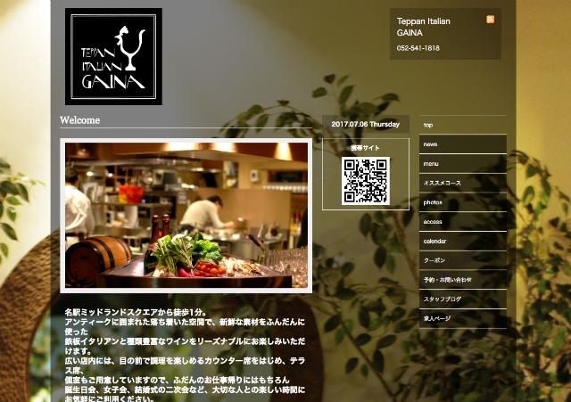 Teppan Italian GAINAグーペホームページ
