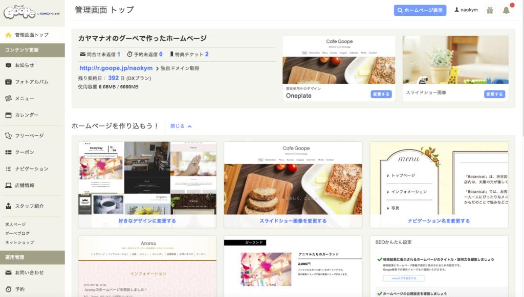 ホームページ作成ソフト・アプリ グーペの管理画面