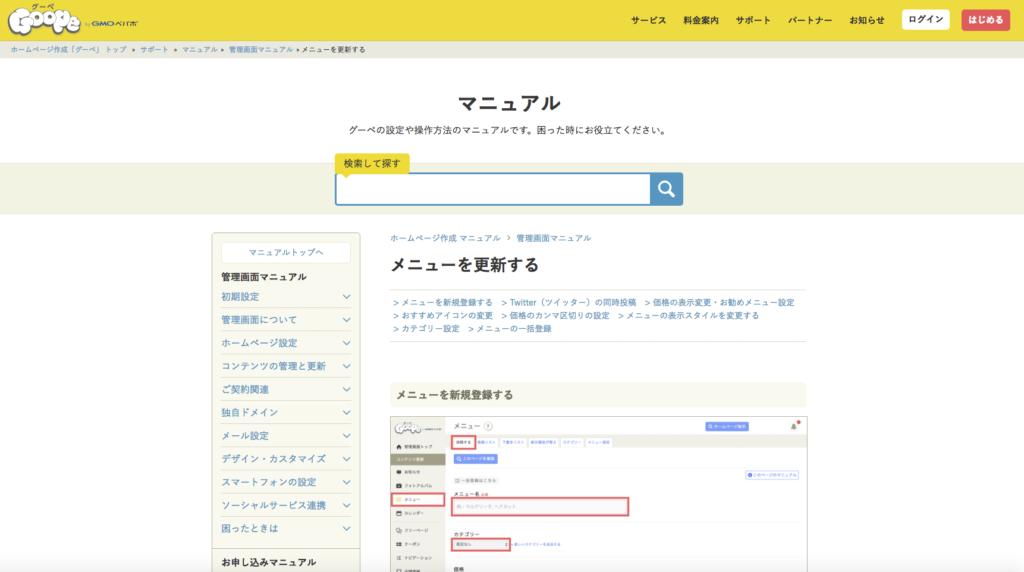 【初心者】ホームページ作成ソフト・アプリ比較。Jimdoとグーペをわかりやすく解説