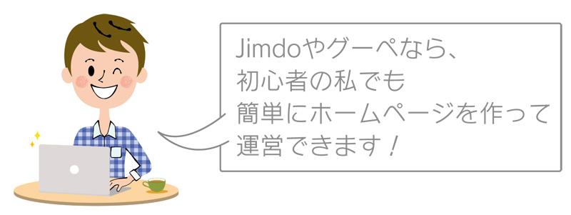Jimdoやグーペなら、 初心者の私でも 簡単にホームページを作って 運営できます!