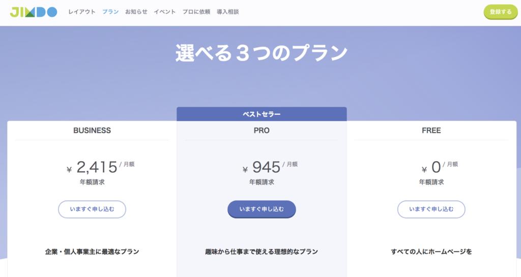 Jimdoの費用:無期限で無料版が使用可能。ビジネス利用なら11340円/年額のPRO版がおすすめ