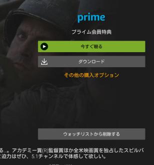 アマゾンプライム オフライン