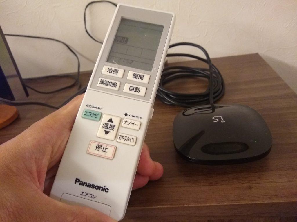 エアコンを遠隔操作、外出先からスマホでON。LS Miniが便利!